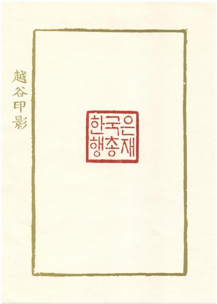 Siegel des Governors der Bank of Korea von Yang Hee Yoon, Reproduktion: Hermann Büchner